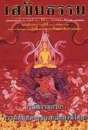 ฉบับที่ ๔๓ กรณีธรรมกาย… ความล่มสลายของคณะสงฆ์ไทย